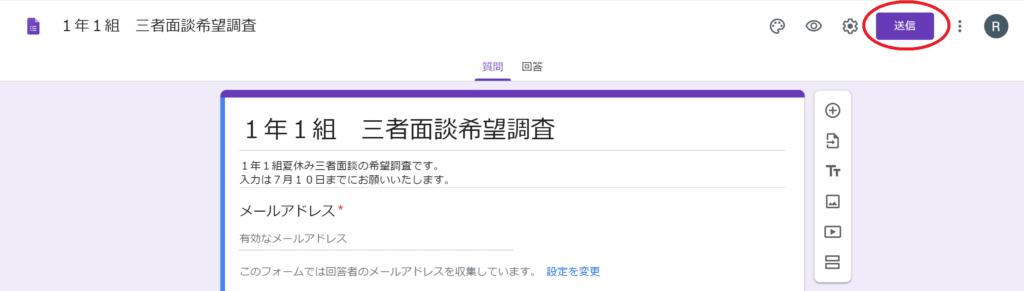 Googlecalendar-Googleform