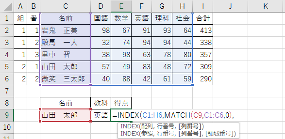 index-match